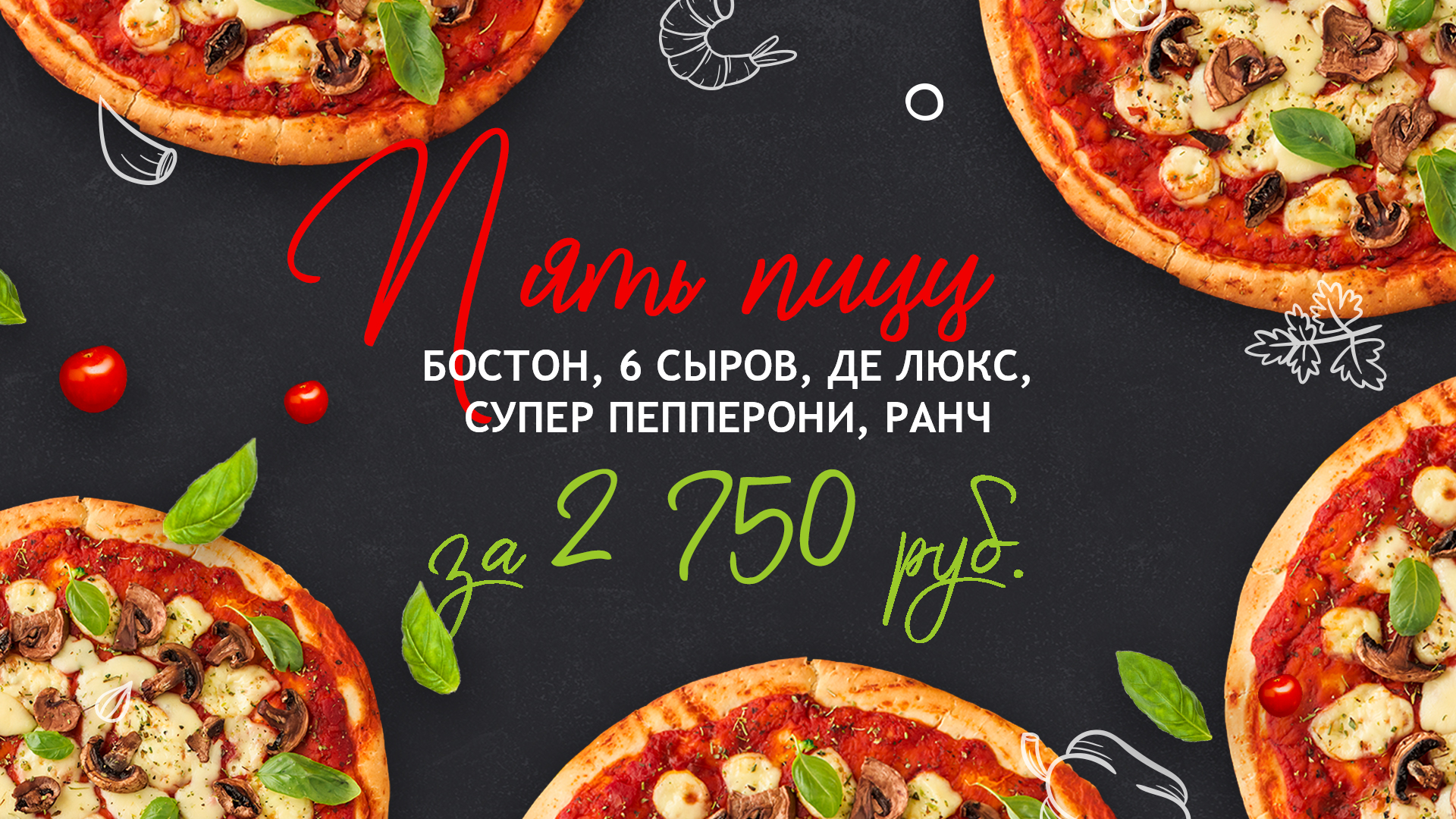 5 пицц за 2750 рублей