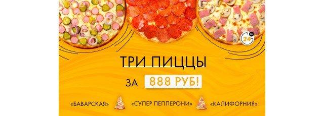 3 пиццы за 888 рублей