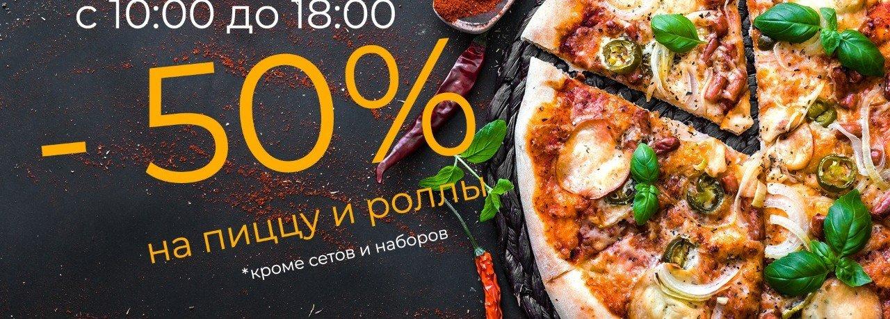 Скидка 50% на пиццу и роллы