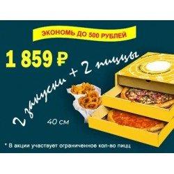 2 пиццы 40 см + 2 закуски