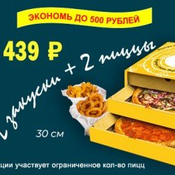 2 пиццы 30 см + 2 закуски
